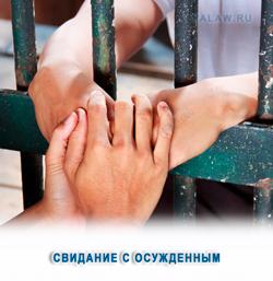 свидание с осужденным