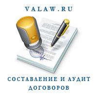 аудит договоров
