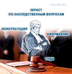 Юрист по наследственным вопросам